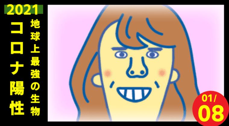 吉田沙保里、ZIP!出演後にコロナ陽性報告…霊長類最強女子の変異種が爆誕?