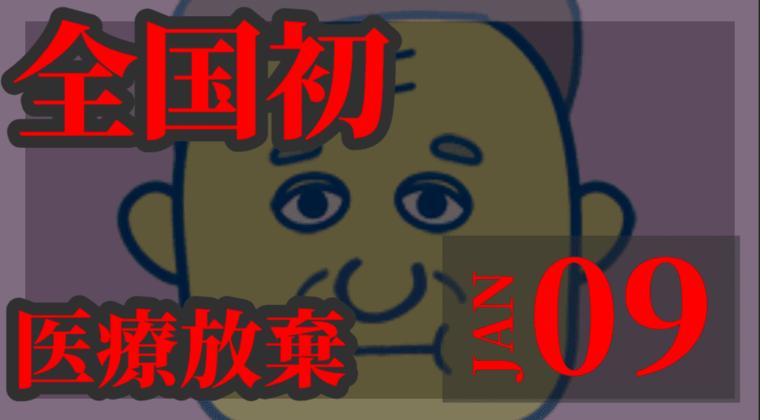 【全国初】神奈川県、コロナ敗北宣言。