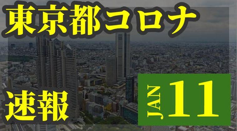 【更新】東京都 1月11日の新型コロナ感染者数を発表 重症者数は131人に