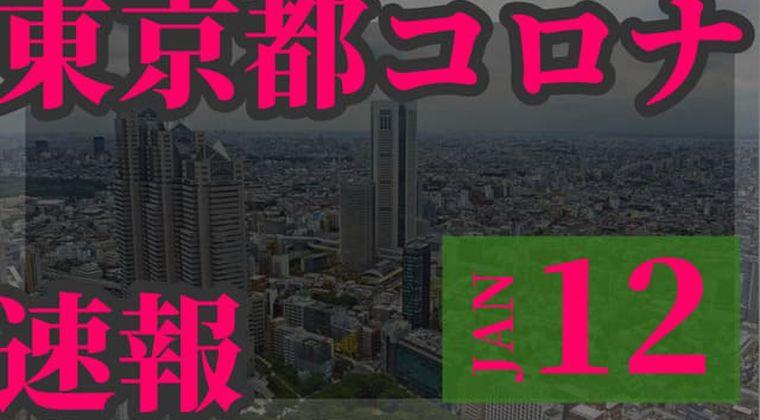不条理? 東京都 1月12日の新型コロナ感染者数を発表 検査件数 7日から隠蔽