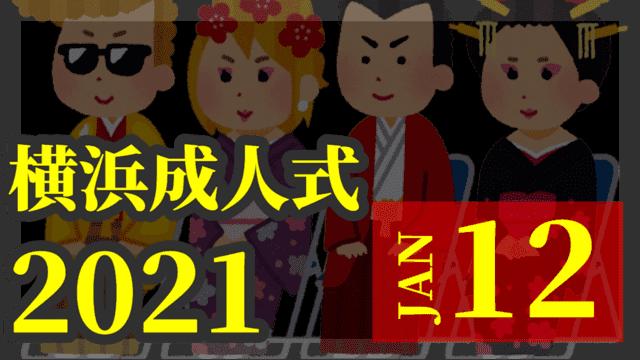 横浜市の成人式、一升瓶で酒回し飲み。暴れて警察騒動に…ネット「サルか」