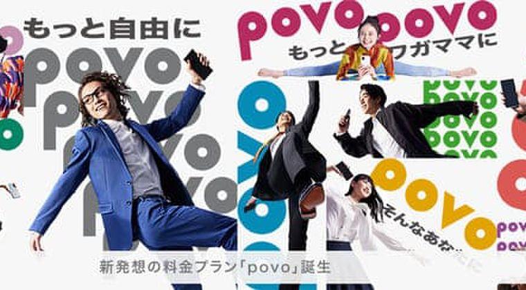 【詳細】au新料金プラン「povo」 20GBが月額2,480円 +500円で5分かけ放題