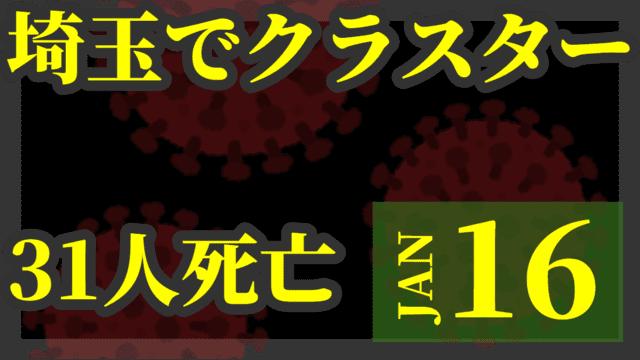 【新型コロナ】クラスターで感染者310人 31人死亡 埼玉・戸田中央総合病院