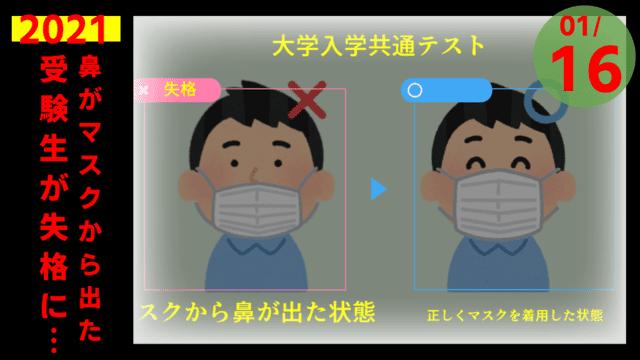 【共通テスト】試験会場でマスクから鼻を出していた受験生、失格。