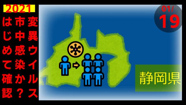 【変異ウイルス】静岡の対応、ガチでヤバい。英国滞在歴ない感染者から初