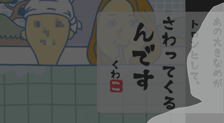 """【画像】NHK桑子真帆アナ""""不倫デート""""のプリクラ流出写真、ガチでヤバい"""