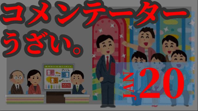 【テレビ】コメンテーターは必要?「いらない」「うざい、うるさい」の声