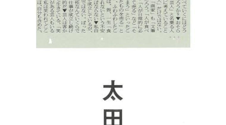 爆笑問題 田中裕二(56)脳梗塞で緊急入院。コロナも関係?気になる病状