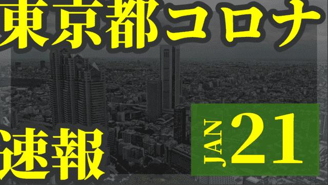 東京都 1月21日 新型コロナ感染者数を発表 緊急事態宣言後の数字が反映の日