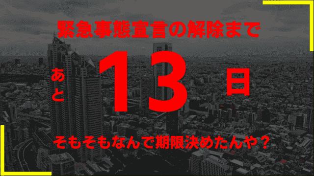 【悲報】緊急事態宣言、2月7日に解除できる可能性がなくなるwww