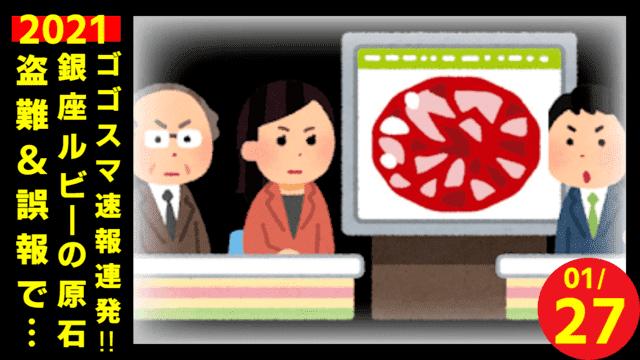 東京・銀座ルビーの原石、窃盗事実なし…誤報でゴゴスマ速報連発の放送事故