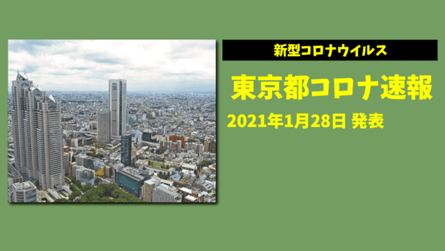 【速報】東京都 1月28日 新型コロナ感染者数を発表 検査数は前日比6.75倍