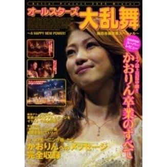 【モーニング娘】飯田圭織バスツアー、伝説の画像が発見される。