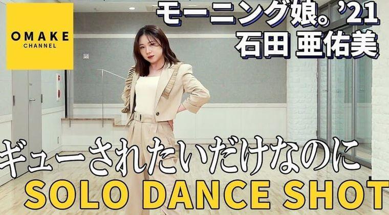 モーニング娘。'21 石田亜佑美ダンス動画『ギューされたいだけなのに』公開