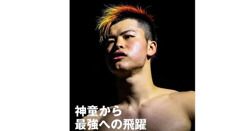 【朗報】那須川天心vs武尊、東京ドームで夢の対戦カード実現。