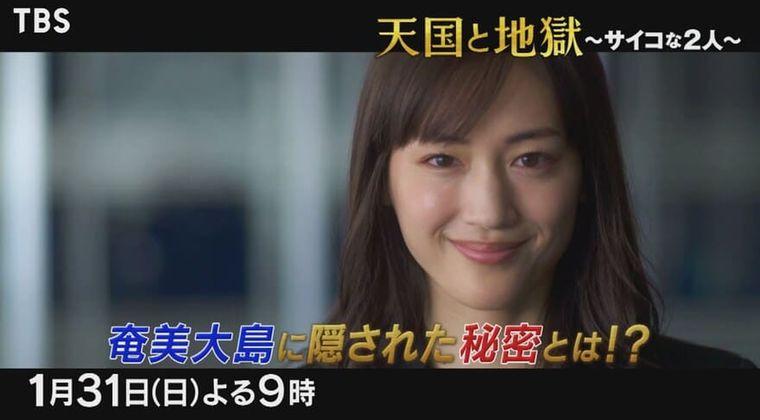 """なぜ!?綾瀬はるか主演ドラマ『天国と地獄』を""""家族で観れない""""ワケ"""