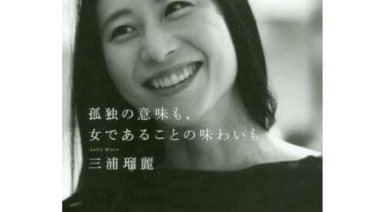 【インスタ】三浦瑠麗、朝生で居眠り…寝顔ショットが拝める画像はコチラ