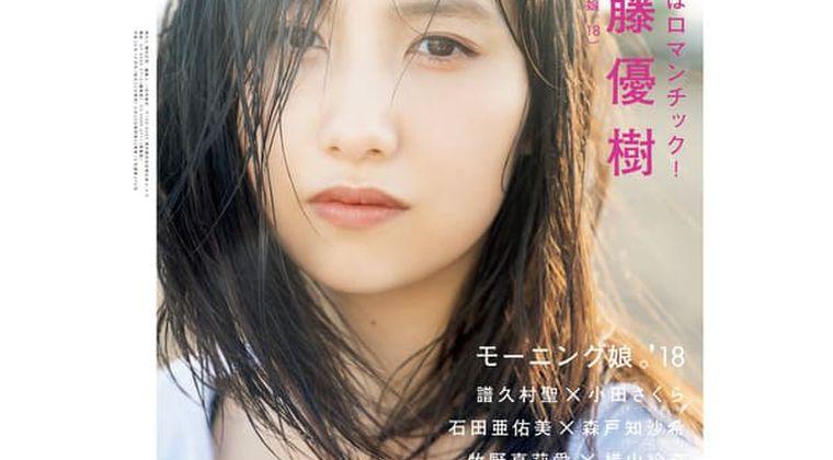 【gif】モーニング娘。佐藤優樹、情に厚い天使だった…「#まーちゃんすごい」