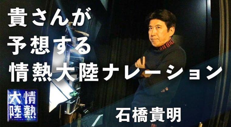 【画像】石橋貴明の娘、ガチ!?情熱大陸で「みなおか」終了後の思いを告白。
