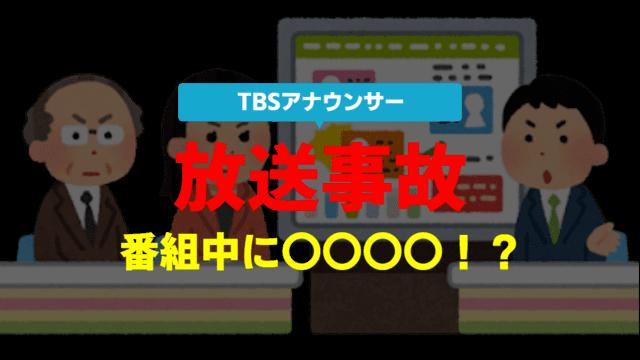 【画像】TBS山本アナウンサー、放送事故。番組中に「お漏らし」か