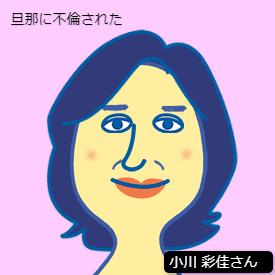 【悲報】小川彩佳アナ、不倫夫の件で緊急暴露。