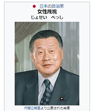 【画像】森喜朗wiki、ガチでヤバい 「女性蔑視」発言で謝罪会見 会長続投