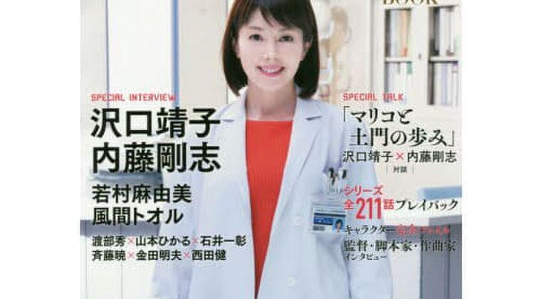 【まとめ】沢口靖子(55)若い頃の美少女伝説 ファンクラブはデビュー前から?