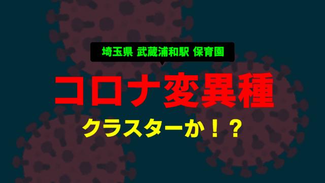 【埼玉県】新型コロナ「変異ウイルス」クラスター 武蔵浦和駅の某保育園か
