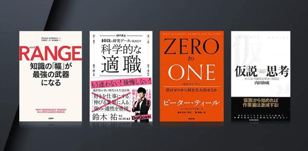 【Kindleセール】ビジネス関連本が最大50%OFF「Kindle本 ビジネス書キャンペーン」開催中