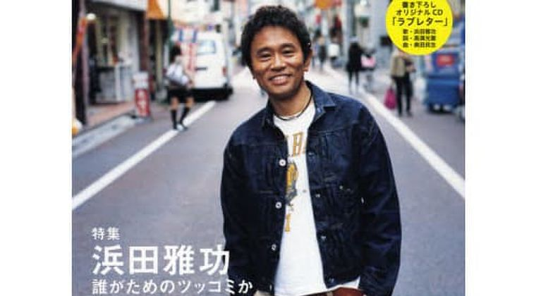 【悲報】ダウンタウン浜田雅功「辞めたいテレビ番組が3つくらいある」