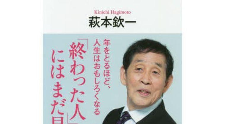 【欽ちゃんの仮装大賞】萩本欽一、突然の終了宣言は引退へのフラグか!?