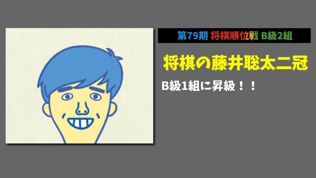 【将棋】藤井聡太2冠、B級1組に昇級 9戦全勝 第79期「順位戦」B級2組