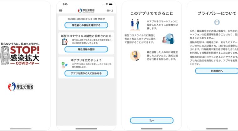 【ポンコツアプリ COCOA】接触通知届かない問題、厚労省が関係者処分
