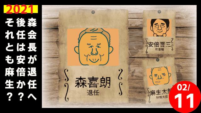 【速報】森喜朗、会長を退任へ。後任は安倍晋三?麻生太郎!? 東京五輪組織委