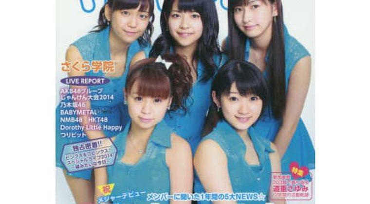 【まとめ】高木紗友希の脱退&ハロプロ活動終了にJJメンバー達がコメント