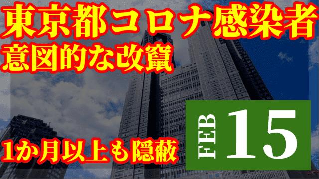 【東京都】新型コロナ感染者数、計838人の「報告隠蔽」が発覚 業務多忙で…