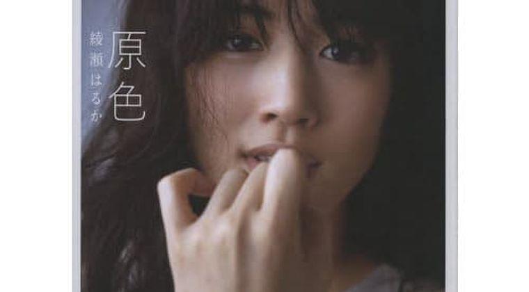 【まとめ】綾瀬はるかドラマ「天国と地獄」視聴率さがる一方でも賞賛の理由