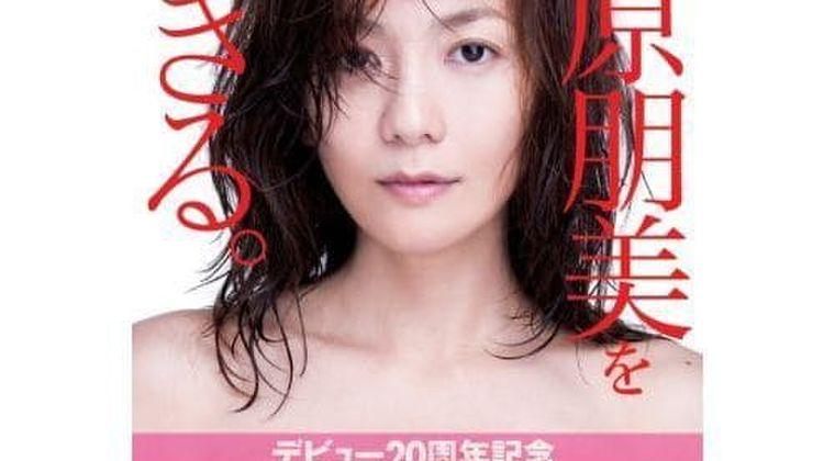 【悲報】華原朋美さん(46)、変わり果てた姿で発見される