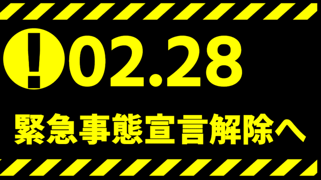 【速報】緊急事態宣言、今月末に一部解除へ どうなる?飲食店の協力金バブル