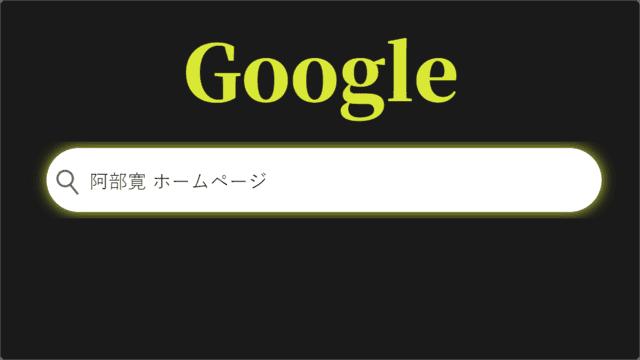 【朗報】阿部寛「毎月末になると僕のホームページを馬鹿にしに来るよね」