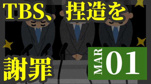 【あさチャン!】TBSテレビ、新型コロナの捏造報道がバレて謝罪