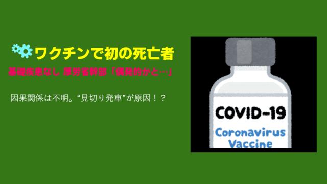 《新型コロナ》 ワクチン接種後に死亡者 日本で初 基礎疾患なし 因果関係は!?