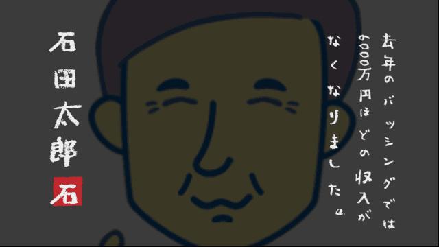 【悲報】石田純一、収入失いガチで終了…コロナ禍に不倫ゴルフ旅行の代償は