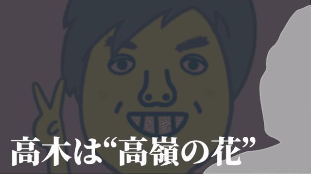 【炎上】優里のカバー動画に批判殺到「高木紗友希はずっと高嶺の花だった」