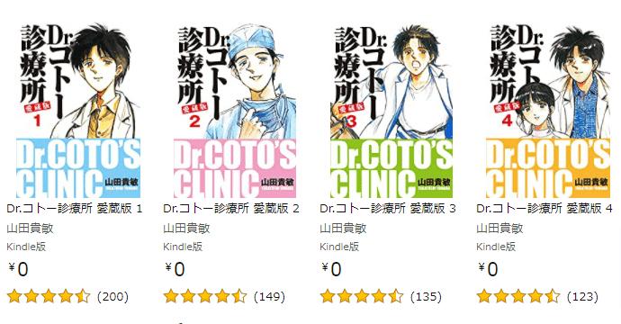 【Kindleセール】無料&110円でマンガが読める「Dr.コトー診療所」がお得!!