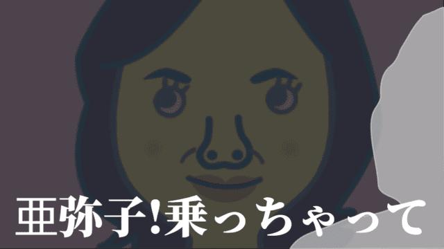 原田亜弥子アナがW不倫…交際相手「俺、田舎の人間だぞ!」TV局社長に直撃!