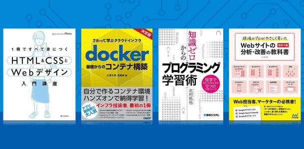 【最大50%OFF】Kindle本セール「コンピューター・ITキャンペーン」開催中