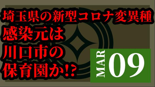 埼玉県の変異ウイルス、場所はどこ?川口市の保育園でクラスター 新型コロナ