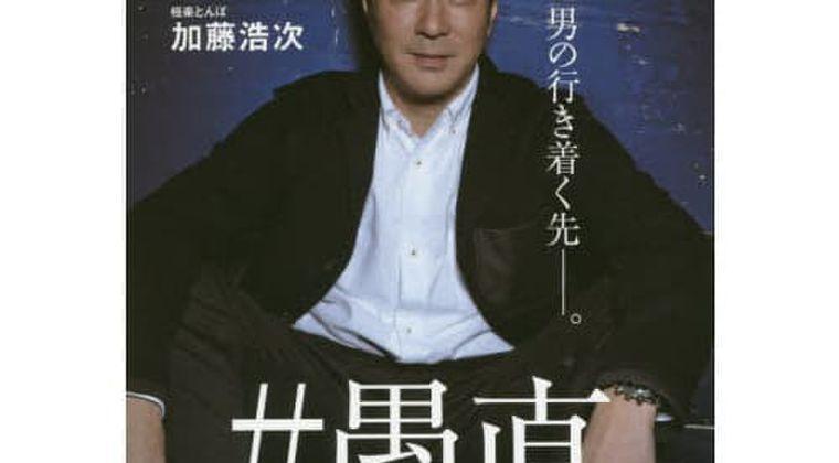 【悲報】加藤浩次が吉本をクビになった理由、ガチでヤバ過ぎる…オワコンか
