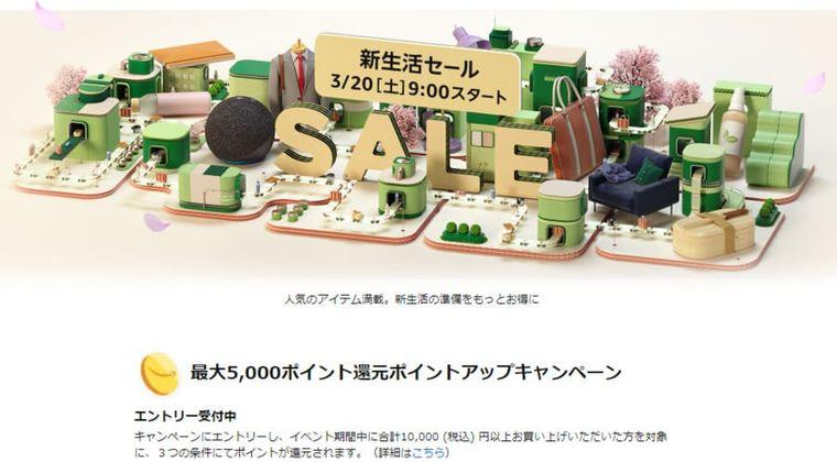 【おすすめ】Amazon全てを過去にする新生活セール対策部【3/20日から】